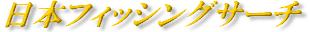 日本フィッシングサーチ (ロゴ310)