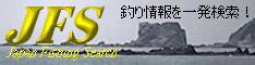 日本フィッシングサーチ